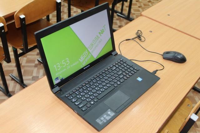 Ноутбук ученика
