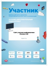 """Участник конкурса """"Позитивный контент"""""""