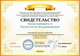 Свидетельство проекта infourok.ru №1493815368